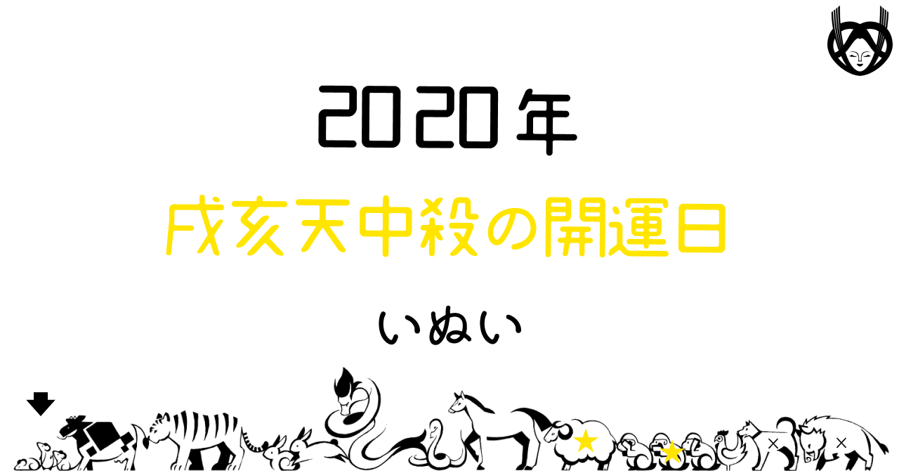 2020 月 6 カメレオン の 銀