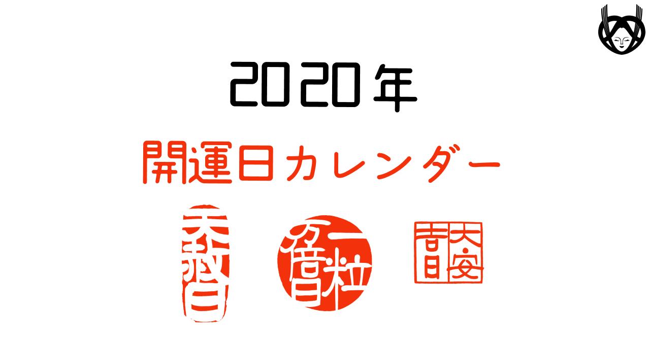 入籍 日 年 2020 良い