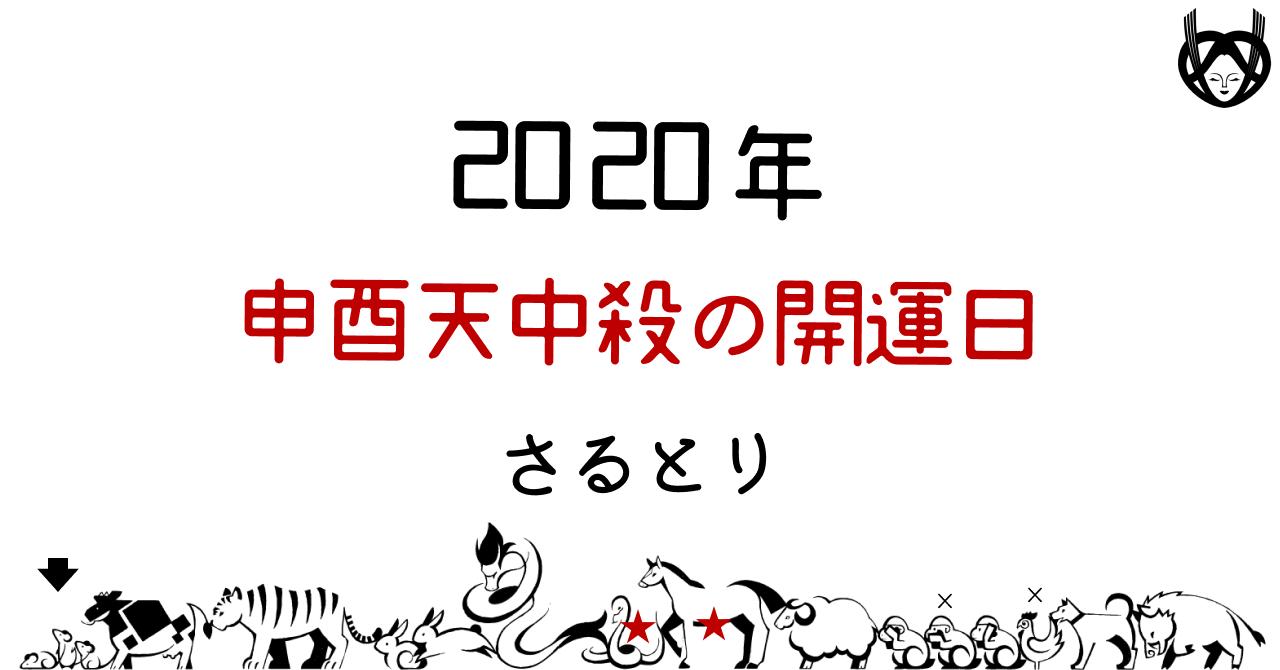 の 月 銀 カメレオン 2020 6